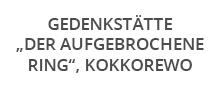 """Gedenkstätte """"Der aufgebrochene Ring"""", Kokkorewo"""
