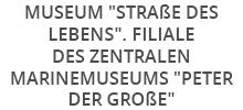 """Museum """"Straße des Lebens"""". Filiale des Zentralen Marinemuseums """"Peter der Große"""""""