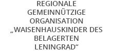 """Regionale gemeinnützige Organisation """"Waisenhauskinder des belagerten Leningrad"""""""