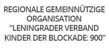 """Regionale gemeinnützige Organisation """"Leningrader Verband Kinder der Blockade: 900"""""""
