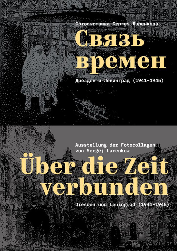 """""""Über die Zeit verbunden: Dresden und Leningrad (1941-1945)"""". Ausstellung der Fotocollagen von Sergej Larenkow"""